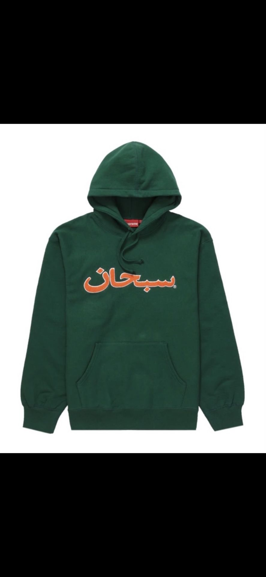 Supreme Arabic Logo Hoodie Fall/Winter 2021