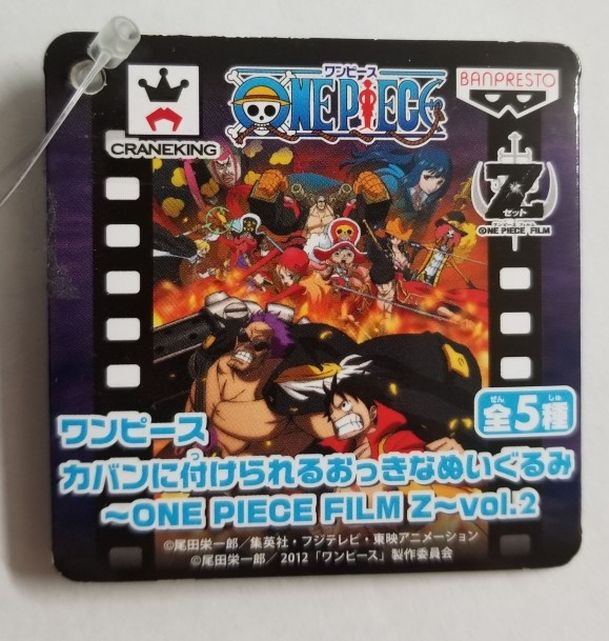 One Piece Zoro Key Chain (JAPAN IMPORT)